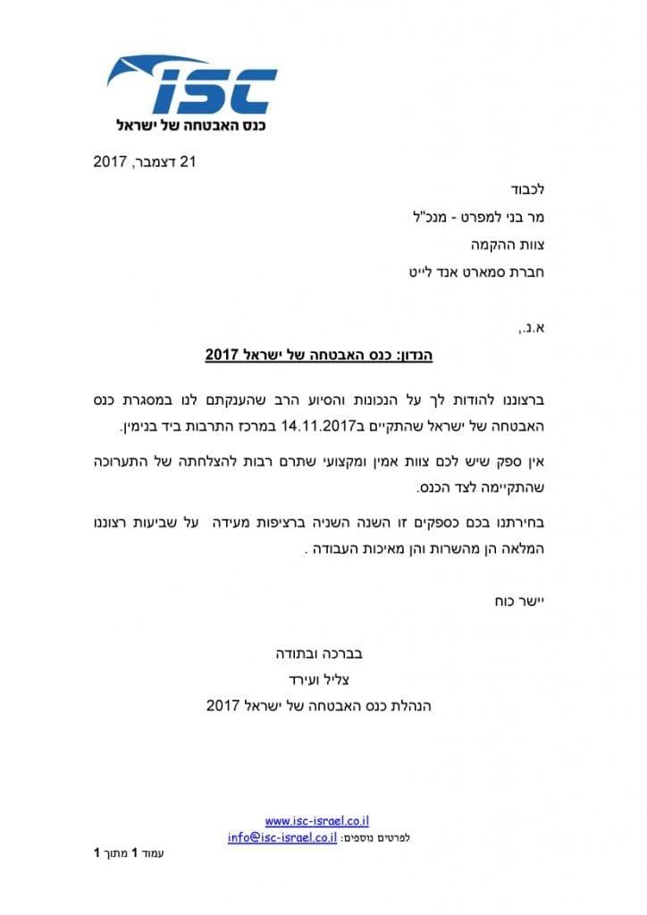מכתב תודה מכנס אבטחה של ישראל- עיצוב תערוכות
